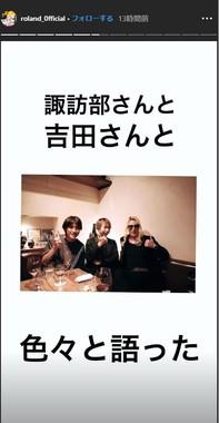 吉田さん、諏訪部さん、ROLANDさんの3ショット写真(ROLANDさんのインスタグラムより)