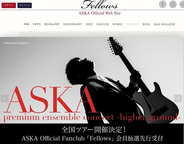 ASKAさんの公式サイトから