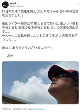高岩さんのツイート。「平成ライダー」フィナーレに感慨
