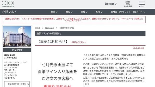 8月26日、丸井は公式サイトに謝罪文とお知らせを掲載(画像はスクリーンショット)