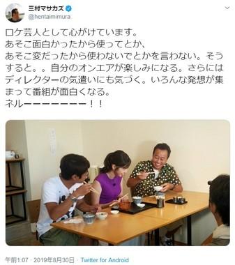 三村さんのツイート。「ロケ芸人」としての矜持に称賛が