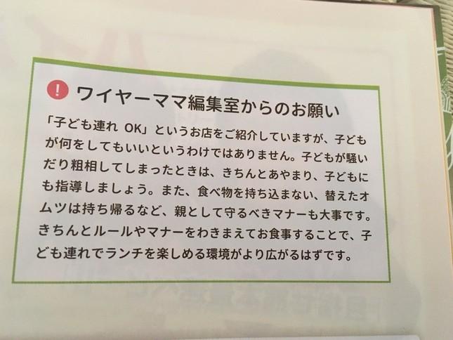 『ワイヤーママ熊本版』2019年9月号に掲載されていた「お願い」