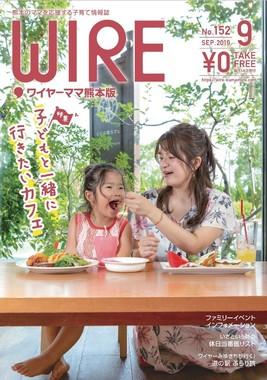 『ワイヤーママ熊本版』2019年9月号の表紙