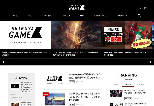 年内の閉鎖を発表したSHIBUYA GAME