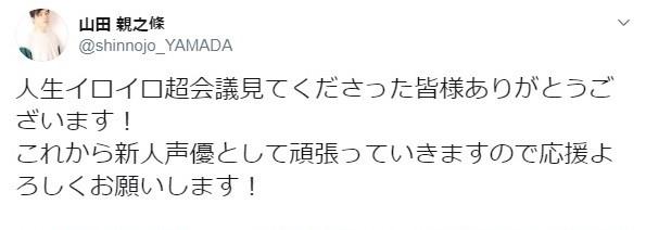 番組出演を報告する山田新之條さんのツイッター