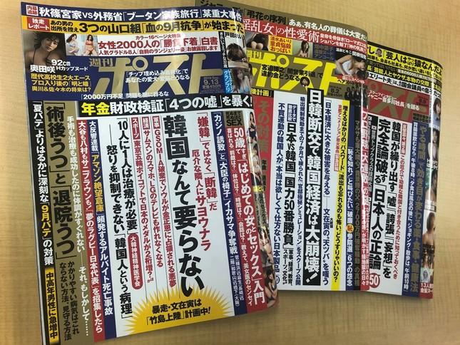 週刊ポストは毎週のように韓国批判の特集を掲載してきた