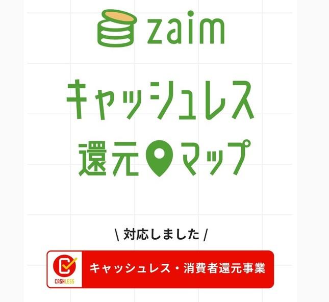 Zaimが公開した「キャッシュレス還元マップ」