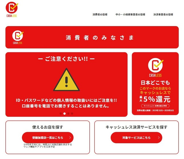 「キャッシュレス・消費者還元事業」の公式サイト。左下の「使えるお店を探す」を押すとPDFに遷移する