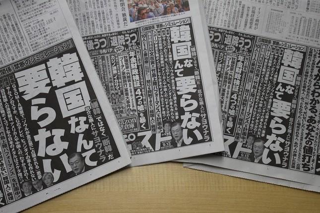 週刊ポストの広告を掲載した9月2日付朝刊。左から、朝日、毎日、読売の各紙。