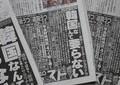 新聞紙面に並んだ「韓国なんて要らない」広告 週刊ポスト批判する各社の「掲載責任」は?