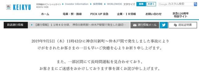 京急電鉄のウェブサイトより