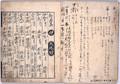 イロハ順の国語辞書(見る読む解く「もっと知りたい!漢字の世界」)