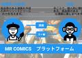 マンガ海賊版サイトが「合法化」宣言 Manga Rock運営「世界中の出版社と交渉中」