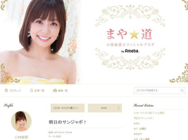 小林麻耶さん(画像は公式ブログより)