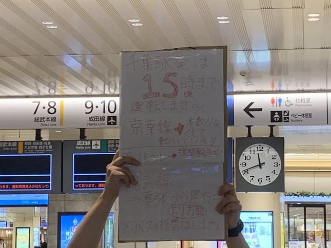 9月9日正午前、千葉駅構内で運転再開時刻の目処を知らせる駅員。この後「15時頃」から「18時頃」に延長された(読者提供)