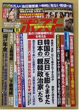 週刊ポスト(9月20・27日合併特大号)が新たな韓国特集を掲載した。