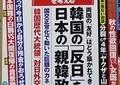 「韓国なんて要らない」から1週間 週刊ポストが「真の日韓善隣外交」特集