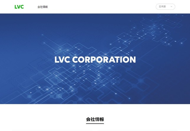 LINE子会社のLVC公式サイト。日本のユーザーにもサービス提供が可能に