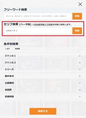 「セリフ検索」の入力フォーム
