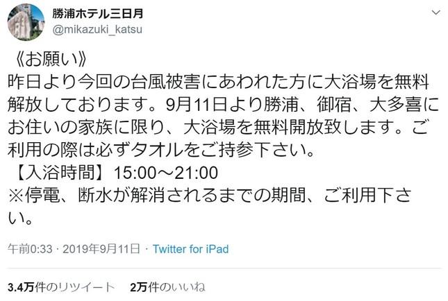 勝浦ホテル三日月のツイッターより