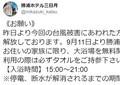 台風被災の勝浦市ホテル、大浴場「無料開放」 「日頃お世話になっている地元の力に」