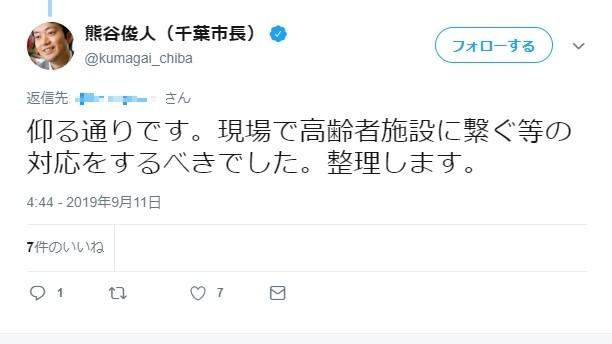 千葉市長も遺憾の意を表明