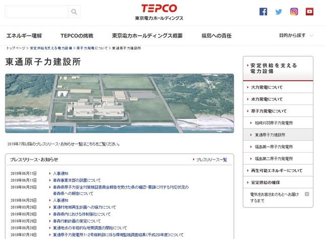 原発の共同事業化を検討していくことで4社が基本合意した(東京電力HDサイトより)