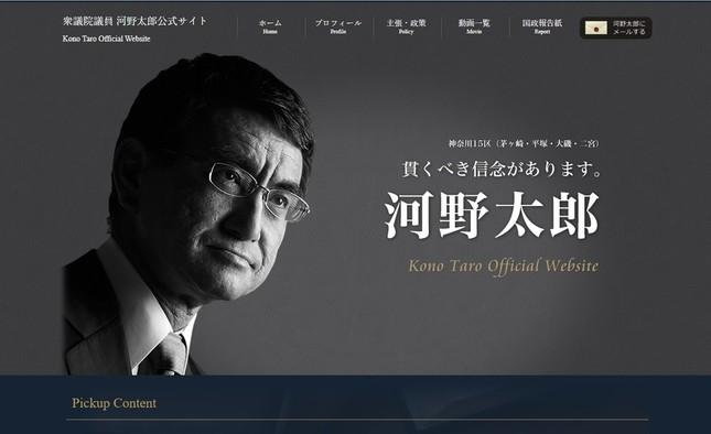 河野太郎・衆院議員の公式サイト