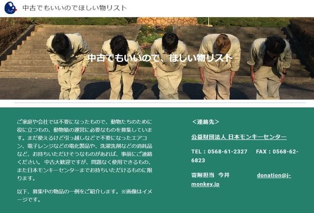 日本モンキーセンターの「中古でもいいのでほしい物リスト」ウェブサイト