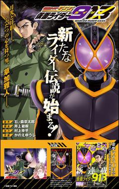 「仮面ライダー913」特設サイト