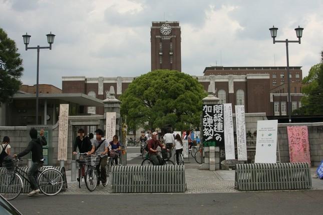 京都大学(2009年撮影)