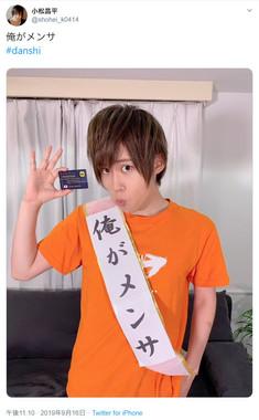 メンサ合格を報告した小松さんのツイート