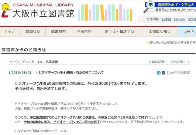 大阪市立図書館はウェブサイトで「ビデオテープ(VHS)視聴・貸出の終了について」発表している