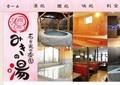 千葉県東金市の入浴施設「みきの湯」、20日まで風呂無料開放