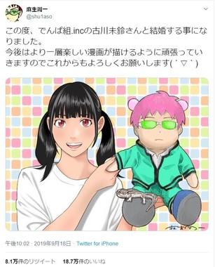 古川未鈴さんとの結婚を報告した麻生周一さんの投稿とイラスト(ツイッターより)