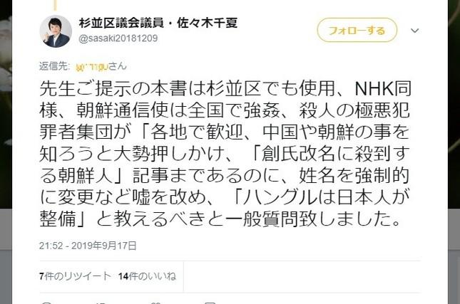 佐々木千夏議員はその後も同様なツイート