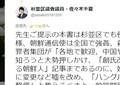杉並区議「朝鮮通信使は凶悪犯罪者集団」発言が物議 史料に詳しい学芸員の見解は