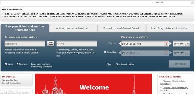 ロシア国鉄のホームページ