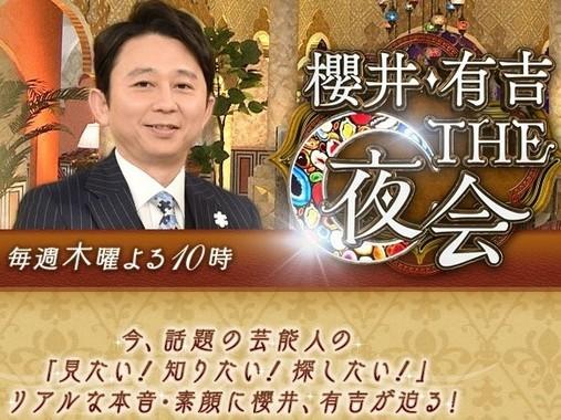 「櫻井・有吉THE夜会」公式サイトから