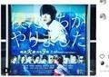 水川あさみ&窪田正孝の結婚を祝福できない人たち その理由は「ただの嫉妬」?