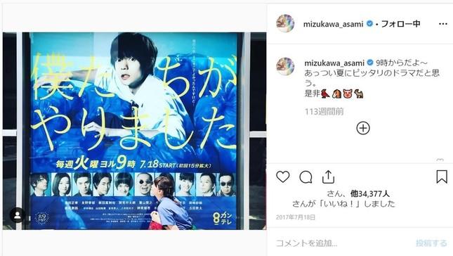 窪田正孝さんと共演したドラマ「僕がやりました」の放送を伝える2017年7月の水川あさみさんのインスタグラム