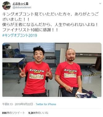 優勝したどぶろっくの森さん(向かって左)、江口さん(右)(画像はどぶろっく・森さんのツイッターより)