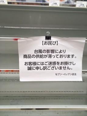 台風の影響で、棚が空になったコンビニ(筆者撮影)