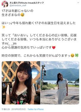井上さんのツイート。今年も「17歳」の誕生日を報告した