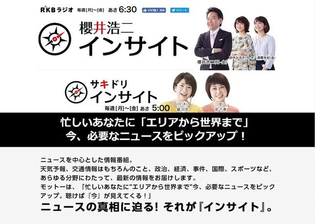 「櫻井浩二インサイト」公式サイトから