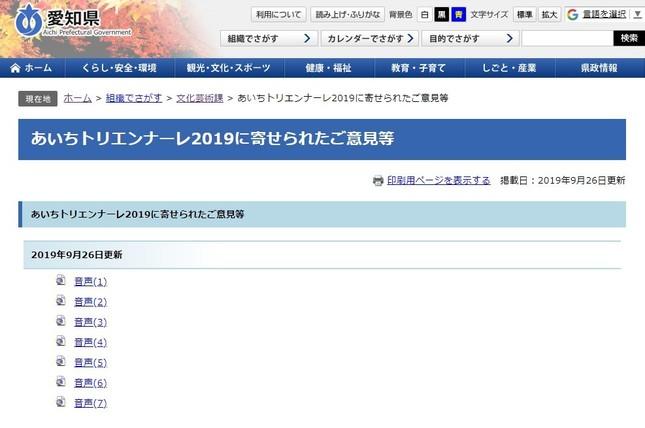 愛知県サイトの削除されたページ