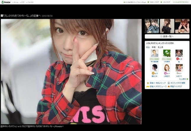 田中さんのブログより。小学生時代の服が今も着られるとか