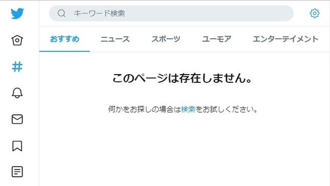 トレンドが非表示となったツイッターのウェブサイト