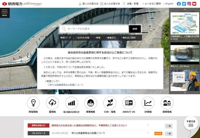 関電の公式サイトには「お詫びとご報告」が掲載されている