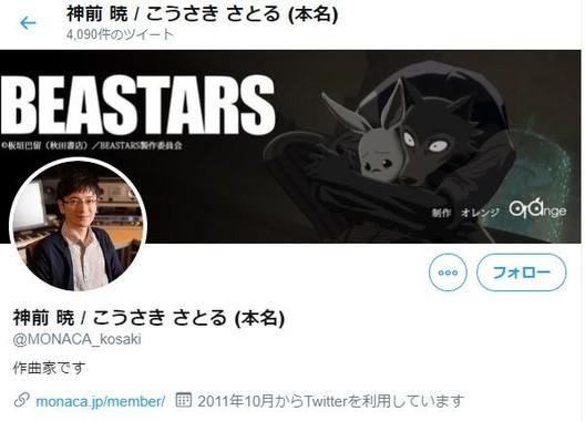アニメ作曲家の神前暁さんのアカウント(ツイッターより)